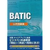 BATIC(国際会計検定)Ⓡ 公式問題集
