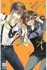 ユウキとナオ 2巻 (絶対恋愛Sweet) Kindle版