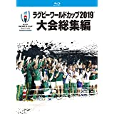ラグビーワールドカップ2019 大会総集編【Blu-ray BOX】