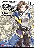 グランブルーファンタジー外伝 追憶のアーシヴェル(1) (電撃コミックスNEXT)