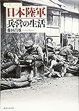 写真で見る日本陸軍兵営の生活