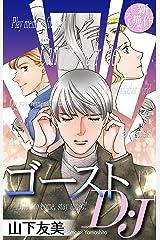 ホラー シルキー ゴーストD・J story01 Kindle版