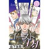 ホラー シルキー ゴーストD・J story01