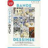 美術手帖8月号増刊  「バンド・デシネ」のすべて
