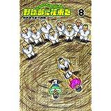 野球部に花束を 8 (少年チャンピオン・コミックス)