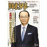 財界 2020年 5月13日号 [雑誌]