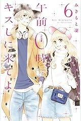 午前0時、キスしに来てよ(6) (別冊フレンドコミックス) Kindle版