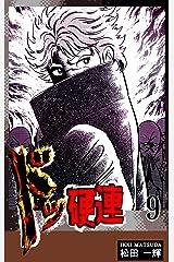 ドッ硬連(9) Kindle版