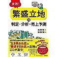 実践! 「繁盛立地」の判定・分析・売上予測 (DOBOOKS)