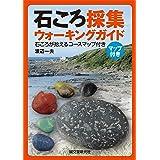 石ころ採集ウォーキングガイド:石ころが拾えるコースマップ付き