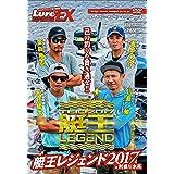 ルアーマガジン・ザ・ムービーEX.2艇王レジェンド (<DVD>)