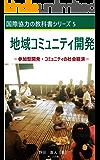 地域コミュニティ開発 参加型開発・コミュニティの社会経済 国際協力の教科書