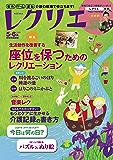 レクリエ 2020年5・6月 [雑誌]