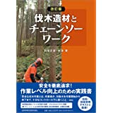 改訂版 伐木造材とチェーンソーワーク