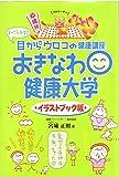 おきなわ健康大学―イラストブック版