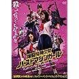爆裂魔神少女 バーストマシンガール [DVD]