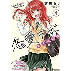 恋愛ラボ電子特装版 4巻 (まんがタイムコミックス)