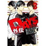 DAYS外伝(3)