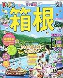 まっぷる 箱根'20 (マップルマガジン 関東 14)