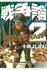 新ゴーマニズム宣言SPECIAL 戦争論2 (幻冬舎単行本) Kindle版