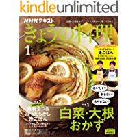 NHK きょうの料理 2021年 1月号 [雑誌] (NHKテキスト)