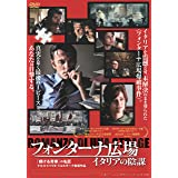 フォンターナ広場 イタリアの陰謀 [DVD]