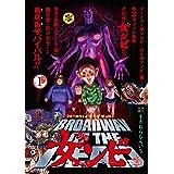 ブロードウェイ・オブ・ザ・デッド 女ンビ ―童貞SOS―(1) (シリウスコミックス)