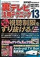 裏テレビ活用テクニック13 (三才ムックvol.977)