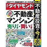週刊ダイヤモンド 2021年 8/21号 [雑誌] (五輪後の不動産・マンション 売りどき・買いどき)