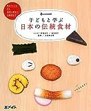 味わうレシピから食育に役立つ活動例まで 子どもと学ぶ 日本の伝統食材 (メイトブックス)