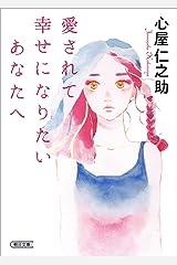 愛されて幸せになりたいあなたへ (朝日文庫) Kindle版