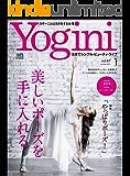 Yogini(ヨギーニ) 2019年1月号 Vol.67[雑誌]