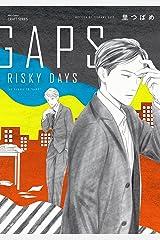GAPS RISKY DAYS 【電子限定おまけマンガ付】 (HertZ&CRAFT) Kindle版