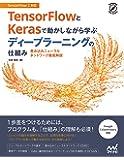 TensorFlowとKerasで動かしながら学ぶ ディープラーニングの仕組み ~畳み込みニューラルネットワーク徹底解説…