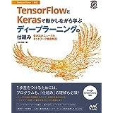 TensorFlowとKerasで動かしながら学ぶ ディープラーニングの仕組み ~畳み込みニューラルネットワーク徹底解説~ (Compass Booksシリーズ)