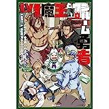 Lv1魔王とワンルーム勇者 4巻 (FUZコミックス)