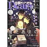 小説Dear+ 2021年 02 月号 [雑誌]