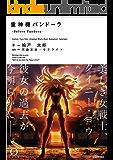 重神機パンドーラ -Before Pandora- 重神機パンドーラ ノベライズ (NOVEL 0)