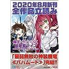 GA文庫&GAノベル2020年8月の新刊 全作品立読み(合本版) (GA文庫)