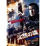 沈黙の魂 TRUE JUSTICE2 PART6 [DVD]