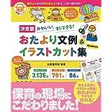 【決定版】 CD-ROM付き かわいい、すぐできる! おたより文例&イラストカット集 (ナツメ社保育シリーズ)