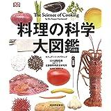 料理の科学大図鑑