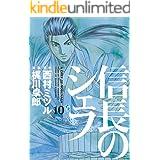 信長のシェフ 10巻 (芳文社コミックス)
