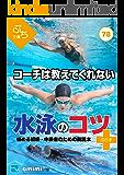 コーチは教えてくれない水泳のコツ+<ぷらす> (ぷち文庫)