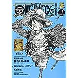 ONE PIECE magazine VOL.3 (集英社ムック)