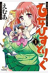 乙女ひすとりっく : 1 (アクションコミックス) Kindle版