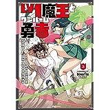 Lv1魔王とワンルーム勇者 (3) (芳文社コミックス/FUZコミックス)