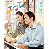 連続テレビ小説 エール Part2 NHKドラマ・ガイド