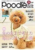 プードルスタイル Vol.20 (タツミムック)
