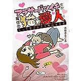 アラサーバツイチ女が魔性の猫の愛人になって愛され方を教わるまで (全1巻) (ヤングキングコミックス)